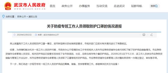 武汉政府办公厅回应工作人员领防护口罩事件图片