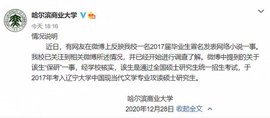 """哈尔滨一高校回应""""毕业生冒名发表网络小说"""":开始调查图片"""