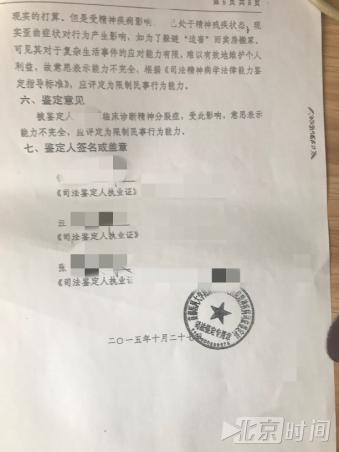 陈某提供的《精神疾病鉴定司法意见书》称母亲患有精神病。