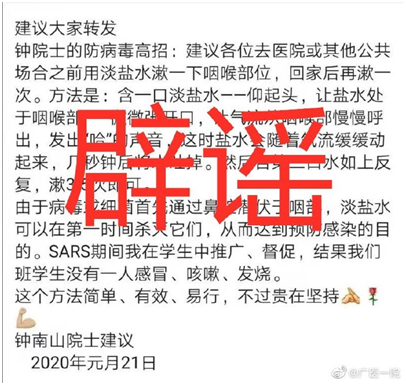 @广医一院 微博截图