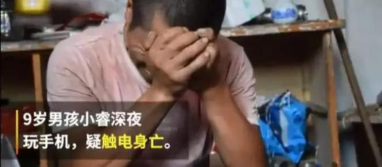 男孩玩手机胸口烧焦身亡 哥哥去拉他也被电击