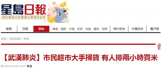 抢购完口罩和厕纸 香港又有市民排队抢米了