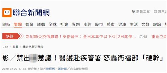"""民进党当局限制医护人员出境引不满,医护团体赴台""""疾管署""""抗议图片"""