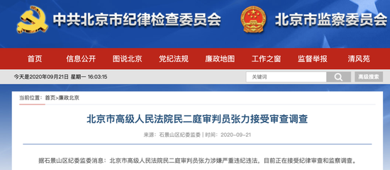 北京两名法院审判员被查图片