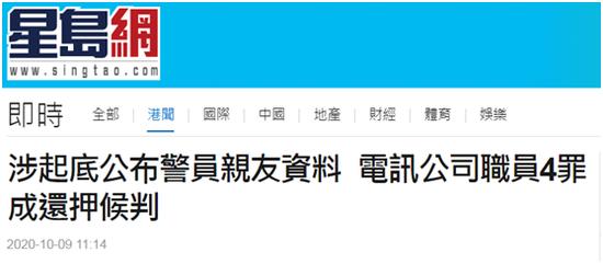 涉嫌起底警员及家属资料,香港一电信公司员工4项罪名成立图片