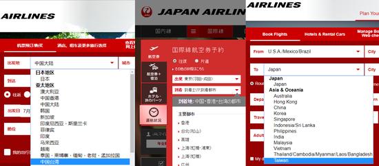 图为日本航空的中日英文订票页面。