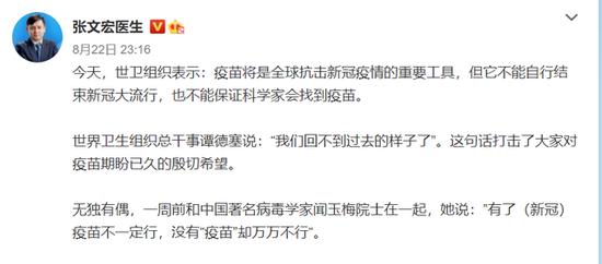 张文宏:即使有了疫苗 未来数年也必须保持常态化防疫