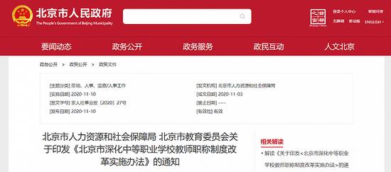 北京:中等职业学校教师职称坚持把师德放在评价的首位图片