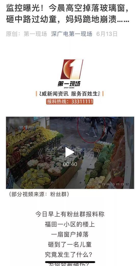 深圳男童被高空坠窗砸死事件:业主租户共赔200万|男童|高空坠物