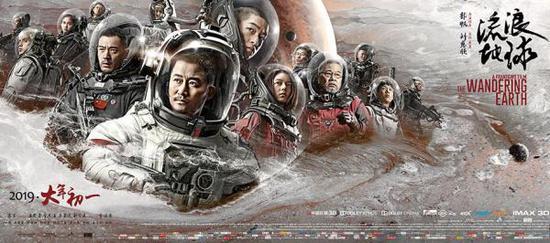人民日报评《流浪地球》:折射源自现实的未来感