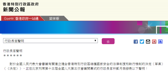香港特区当局网站截图