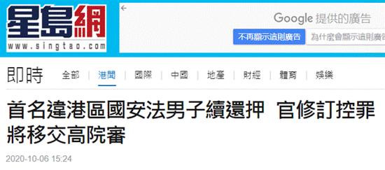 首宗违反香港国安法案件将转交香港高等法院审理,被告继续关押至下月16日图片