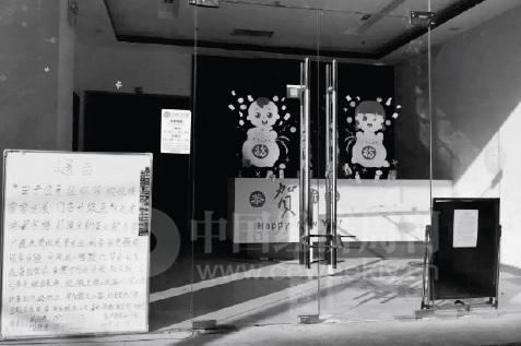 善林金融上海市静安区临汾路门店关闭 《中国经济周刊》记者 宋杰 摄