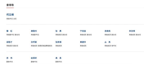 【高德平台】回部委发改委高德平台再现双副书记格局图片