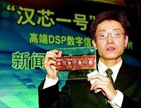 """""""汉芯""""负责人陈进及其团队声称自主发明的""""汉芯一号"""""""