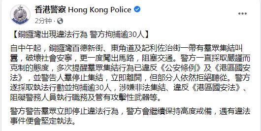 蓝冠官网:30人被拘捕涉嫌违蓝冠官网图片