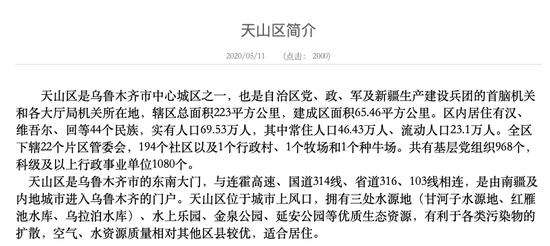 [杏悦]自治区党委书记紧杏悦急开会后新疆再有大动图片