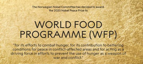 2020年诺贝尔和平奖揭晓,授予世界粮食计划署