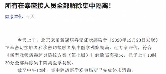 宁波市奉化区:北京来甬无症状感染者在奉密切接触者全部解除集中隔离图片