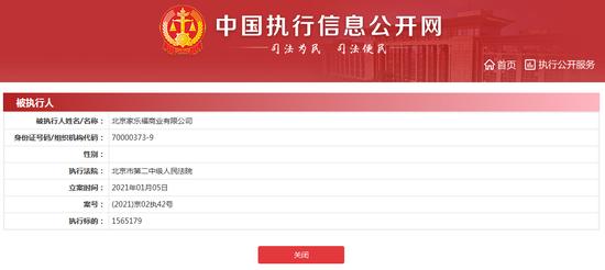北京家乐福商业有限公司成被执行人,执行标的156.5万图片