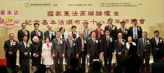 国家宪法高端论坛暨纪念基本法颁布28周年研讨会(图:中联办)
