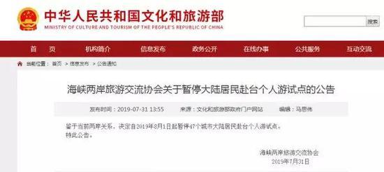 大陆这则公告震动台湾岛内 台网友:苦日子要来了|台湾|个人游
