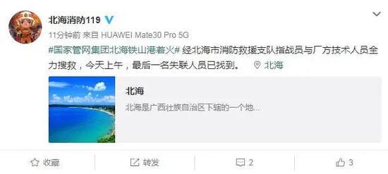 5死3重伤 广西铁山港码头火灾事故最后一名失联人员已找到!图片