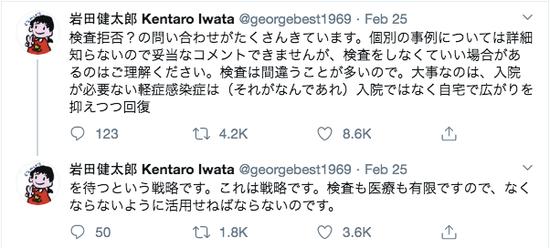 岩田教授的推特发文。