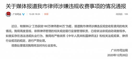 """官方回应""""媒体报道广州市律师涉嫌违规收费"""":已启动调查程序图片"""