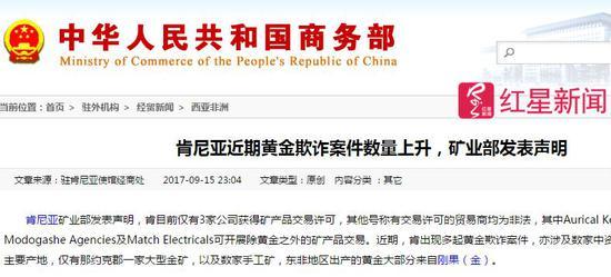 ▲中国商务部官网发文提醒注意:肯尼亚近期黄金欺诈案件数量上升
