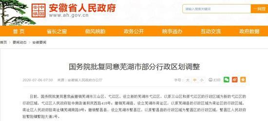「摩天注册」重磅安徽省芜湖市区划调整摩天注册图片