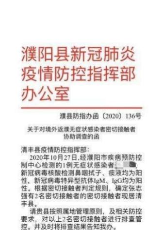 河南濮阳现1位新冠无症状感染者 密接者:我已在医院隔离图片