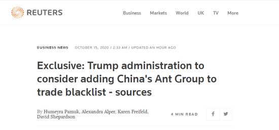 """外媒:特朗普政府考虑将蚂蚁集团列入""""贸易黑名单""""图片"""