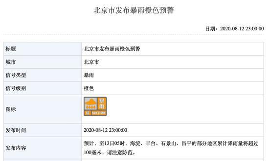 北京市发布暴雨橙色预警