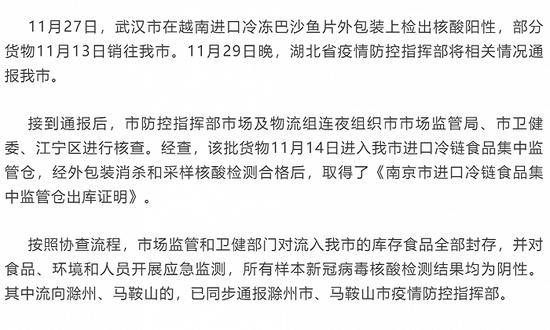武汉外包装阳性冷冻巴沙鱼片流入江苏南京,官方通报图片