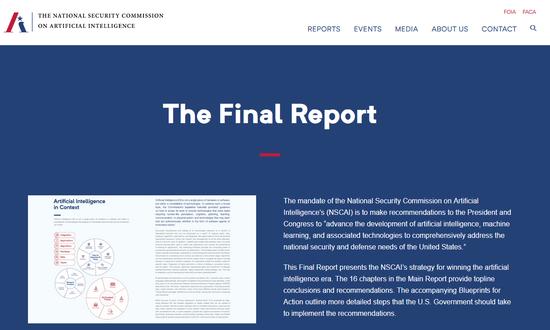 美国人工智能国度平安委员会近期公布《终极讲述》