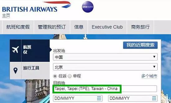 """这是英国航空公司官网截图,已显示""""台湾,中国""""。"""