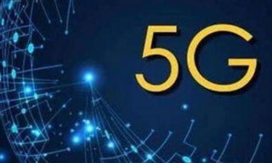 外媒:未来五年 中国5G网络投资将是北美的两倍