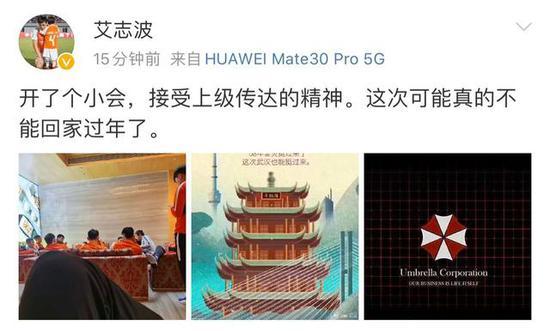 图说:武汉球员的微博透露,不回武汉过年。