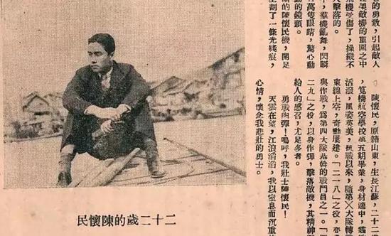 急速赛车彩票小技巧:他撞毁日军飞机_其妹写给日本人妻子的信震惊世界