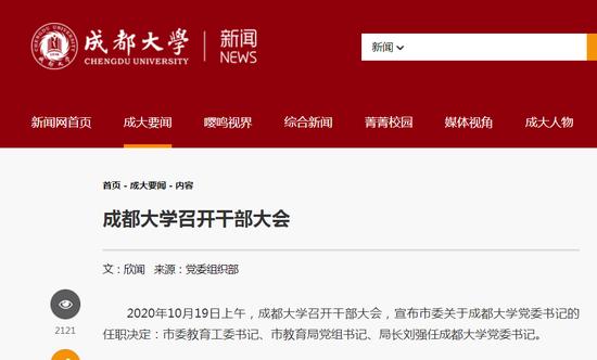 成都大學官網截圖