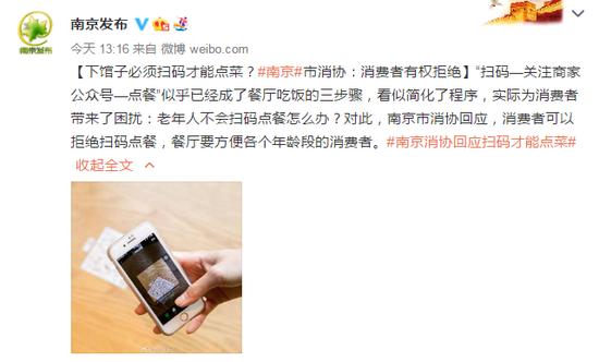 南京消协回应下馆子必须扫码才能点菜:消费者有权拒绝图片