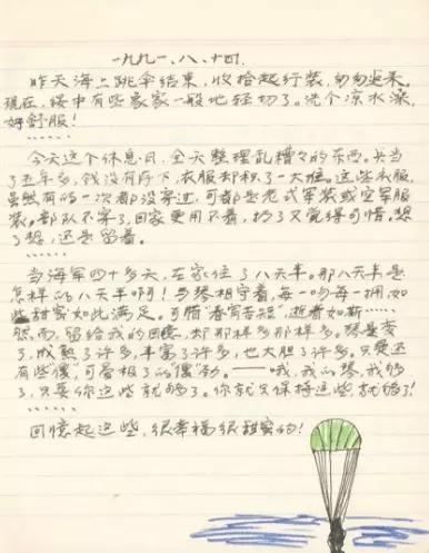 这是王伟在一次跳伞后写的日记,在日记里,他表达了他和阮国琴相爱的点点滴滴,语言幽默,幸福的心情难以言表。