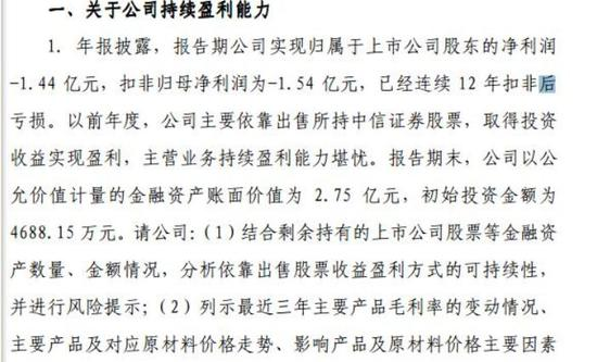 """""""国民牙膏""""跌神坛:曾15年销量第一 今连亏12年春露爱枣"""