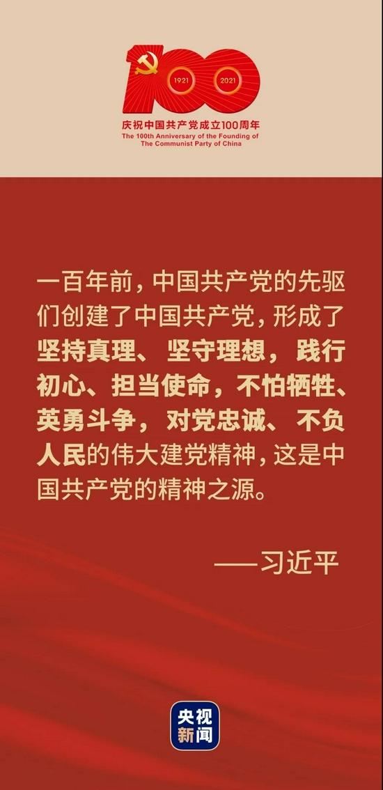 大党丨百年史诗 精神为源图片