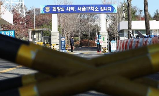朴槿惠被羁押的首尔拘留所