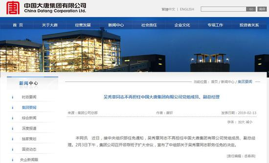目前,大唐集团领导班子共7人,其中党组成员,副总经理4人.