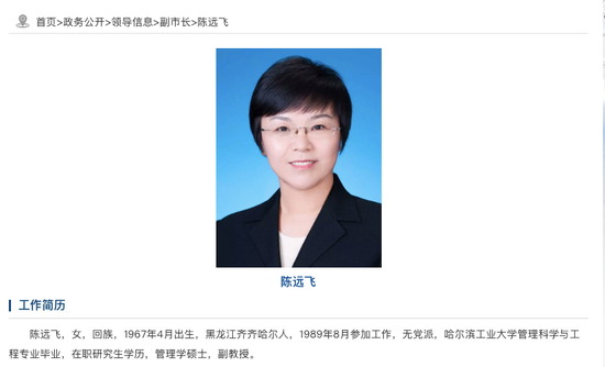 杏鑫:刚获任命两天女卫健委主任就杏鑫被通报图片