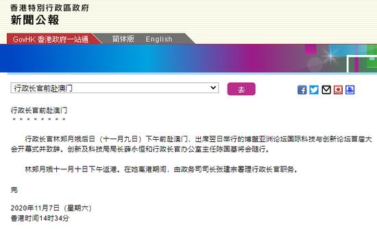 林郑月娥将出席博鳌亚洲论坛国际科技与创新论坛首届大会开幕式并致辞图片