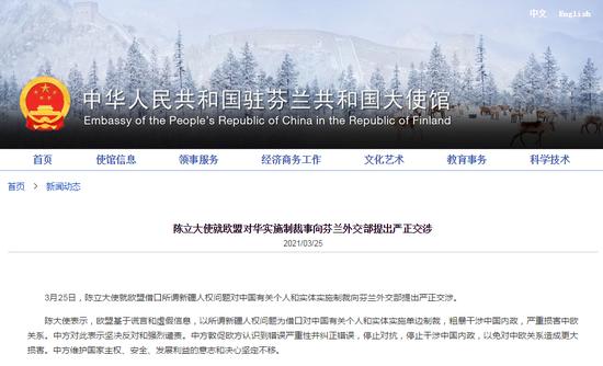 中国驻芬兰大使陈立就欧盟对华实施制裁事向芬兰外交部提出严正交涉图片